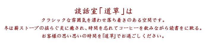 02談話室_道草700_160