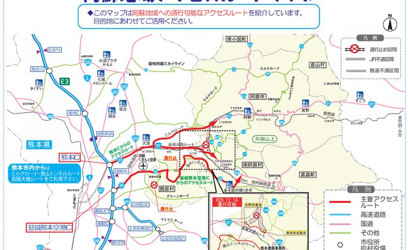 阿蘇地域アクセスルートマップ